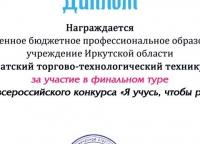Диплом_профагентство