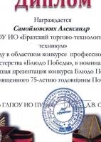 dipl_samoilov