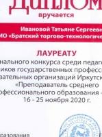diplom_ivanova